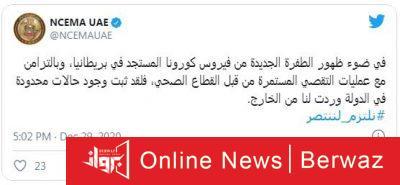 UAE 400x185 - الإمارات ترصد حالات إصابة بفيروس كورونا الجديد