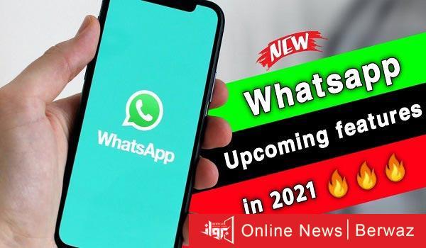 Whatsapp 2021 - سيتوقف WhatsApp عن العمل فى بعض الهواتف إعتبارًا من 1 يناير