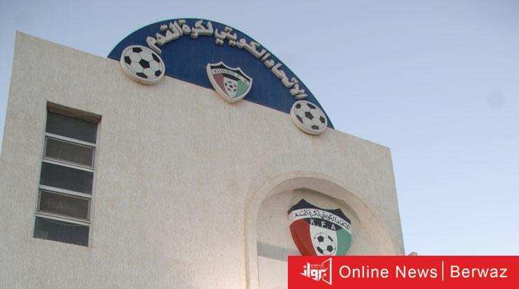 kuwait.football.150616 - إتحاد الكرة الكويتي يعلن الـ10 من فبراير موعدا للجمعية العمومية