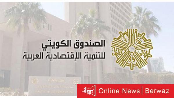 الصندوق الكويتي للتنمية الإقتصادية - تحويل 25 في المئة من أرباح التنمية إلى المؤسسة العامة للرعاية السكنية