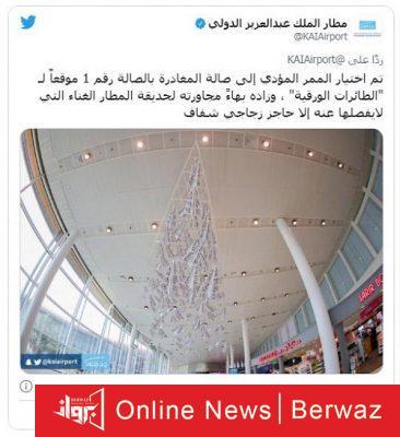 الطائرات الورقية 3 366x400 - توديع المسافرين فى مطار السعودية بالطائرات الورقية