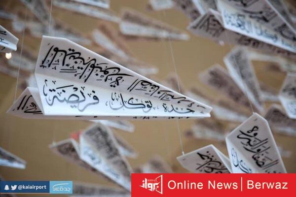 الطائرات الورقية - توديع المسافرين فى مطار السعودية بالطائرات الورقية
