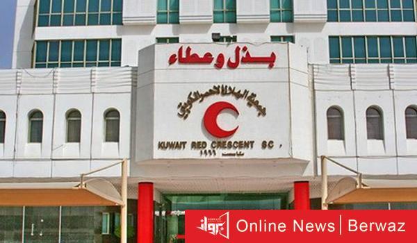 الهلال الأحمر الكويتي - الهلال الأحمر الكويتي و55 عاماً من العطاء فى الداخل والخارج