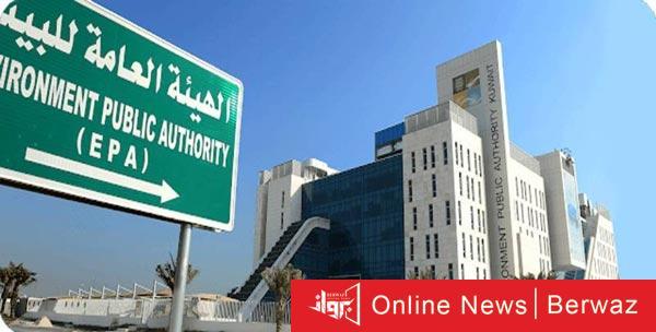 الهيئة العامة للبيئة - إصدار تراخيص من البيئة الكويتية للشركات للتخلص من إطارات رحية