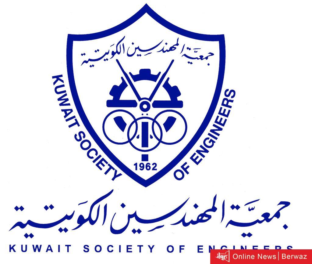 جمعية المهندسين الكويتية