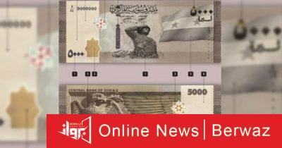 خمسة آلاف ليرة 400x210 - سوريا تطرح أكبر ورقة نقدية جديدة في تاريخها