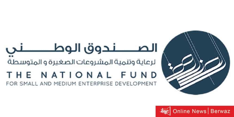 صندوق - «الصندوق الوطني للمشروعات الصغيرة» ضحية جديدة لكورونا وتعطيل استقبال المراجعين