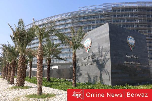 وزارة التربية الكويتية - إلغاء إمتحانات الفصل التعليمي الأول ورقياً وإلكترونياً