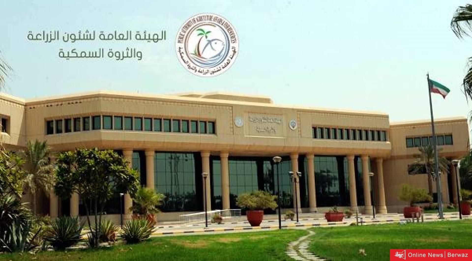 الهيئة العامة لشؤون الزراعة