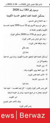ErcmUUoXIAAvMJe 164x400 - تشكيل اللجنة العليا لتحقيق الجنسية الكويتية بمرسوم أميري