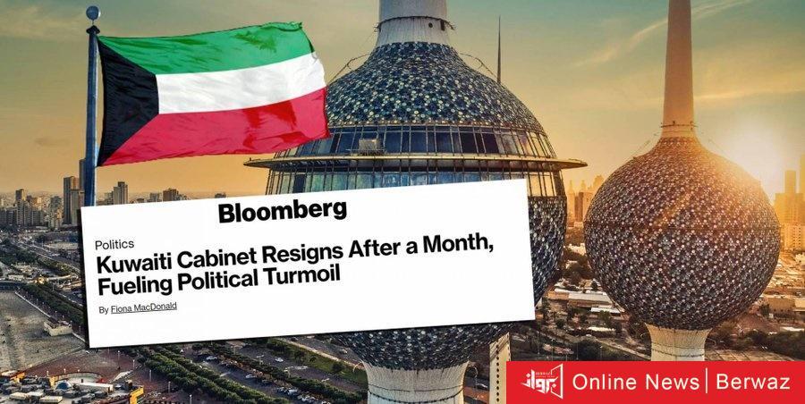 ErnB8L4XYAIUyWy - «بلومبيرغ» الأمريكية تحذر من استقالة الحكومة الكويتية: تأتي في لحظة حرجة للاقتصاد المترنح