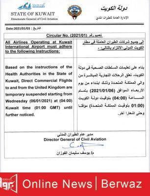 Kuwait Airport 306x400 - الطيران المدنى الكويتى يعلق الرحلات التجارية المباشرة مع بريطانيا
