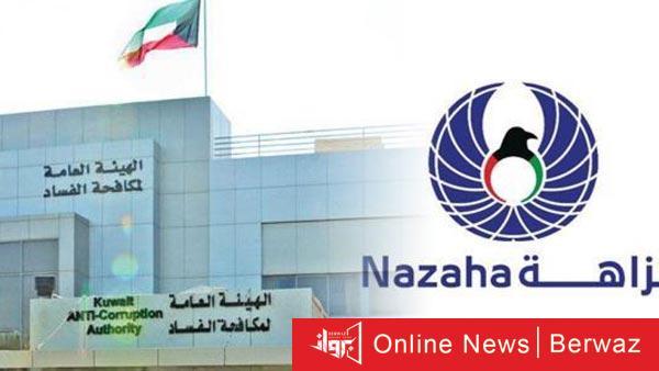 Nazaha - الكويت تحرز تقدماً فى إحصائية منظمة الشفافية الدولية لمكافحة الفساد