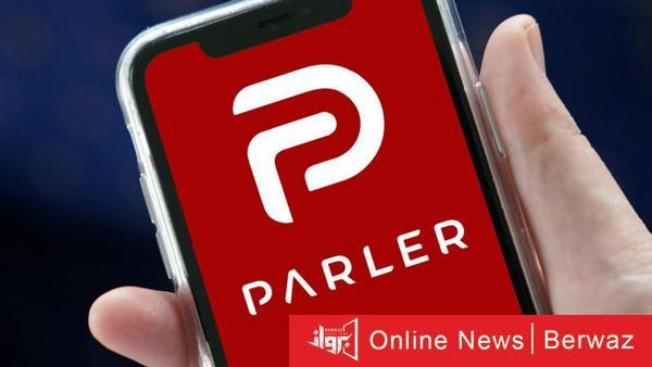 Parler - أبل وجوجل وأمازون يقومون بغلق تطبيق بارلر خوفاً من أنصار ترامب