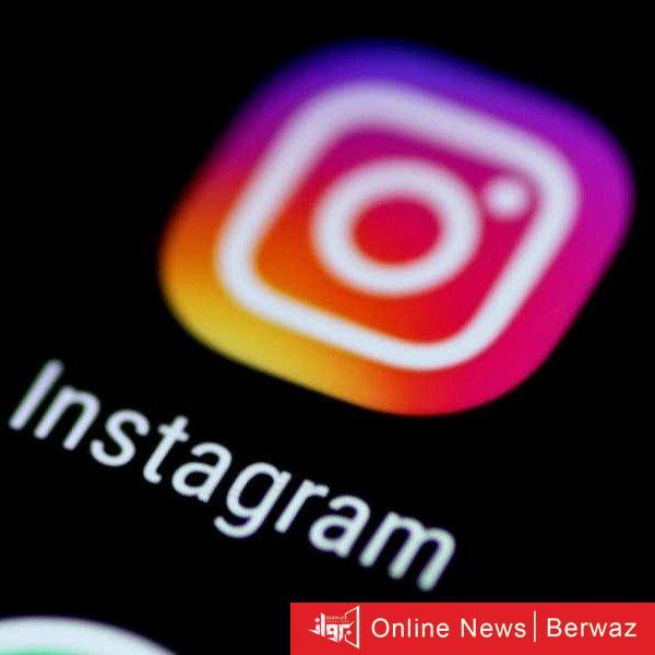instagram hack how 2018 russia - ميزة جديدة يضيفها انستجرام.. اكتشف فوائدها وكيفية استخدامها