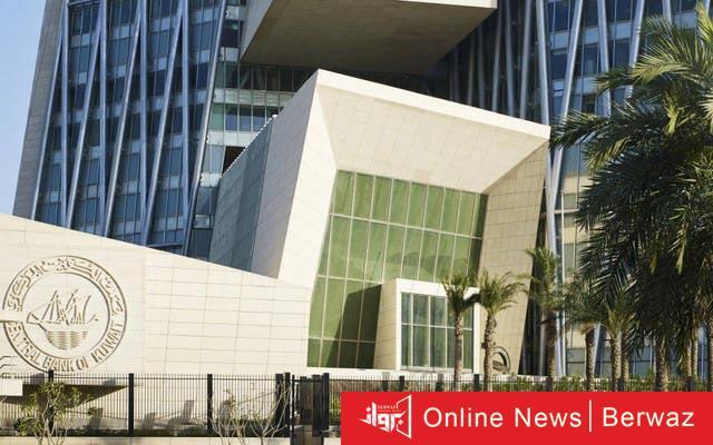 البنك المركزي الكويتى - المركزى يعتمد تعيينات جديدة تطبيقاً لمبدأ تكويت الوظائف القيادية