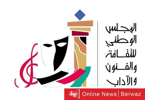 المجلس الوطني للثقافة والفنون - إعلان الفائزين بجوائز الدولة التقديرية التى ينظمها الوطنى للثقافة