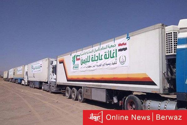 المساعدات الإنسانية للأشقاء اليمنيين - وصول قافلات نواف الخير والعطاء إلى محافظة الحديدة في اليمن