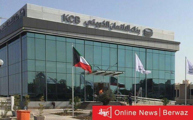 بنك الائتمان الكويتي - بنك الإئتمان يعلن إحصائية القروض والهبات والمنح المنصرفة في 2020