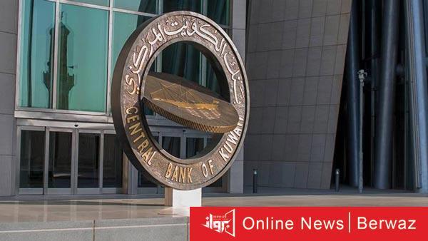 بنك الكويت المركزي3 1 - المركزى الكويتى يصدر عملات تذكارية بمناسبة الأعياد الوطنية