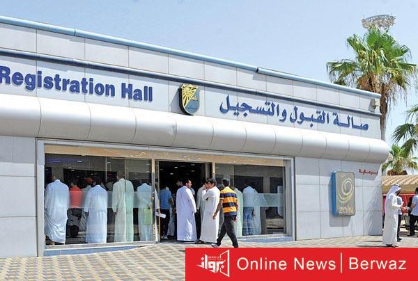 جامعة الكويت - جامعة الكويت تحدد طريقة تسجيل الفصل الدراسى الثانى إلكترونياً