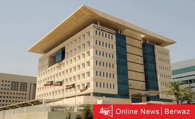 ديوان الخدمة المدنية الكويتي 1 - توقيع عقوبات تأديبية على الموظفين المخالفين للاشتراطات الصحية