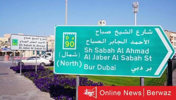 شارع المنخول - الإمارات تطلق اسم سمو الأمير الراحل على أهم شوارع دبى
