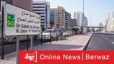 شارع المنخول2 400x225 - الإمارات تطلق اسم سمو الأمير الراحل على أهم شوارع دبى
