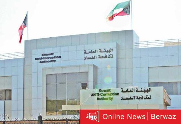 نزاهة - نزاهة تحيل مسئولين فى بلدية الكويت إلى النيابة بتهمة التزوير