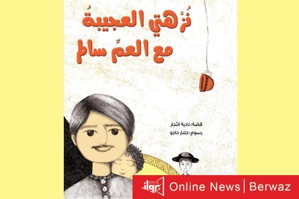 نزهتي العجيبة مع العم سالم - فوز دار الساقى بجائزة الدكتور عبدالعزيز المنصور لقصص الأطفال
