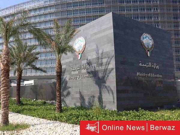 وزارة التربية الكويتية - «التربية» تشدد على «الإدارات المدرسية»: الحضور 30 % فقط