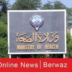 وفيات الكويت ليوم 14 فبراير