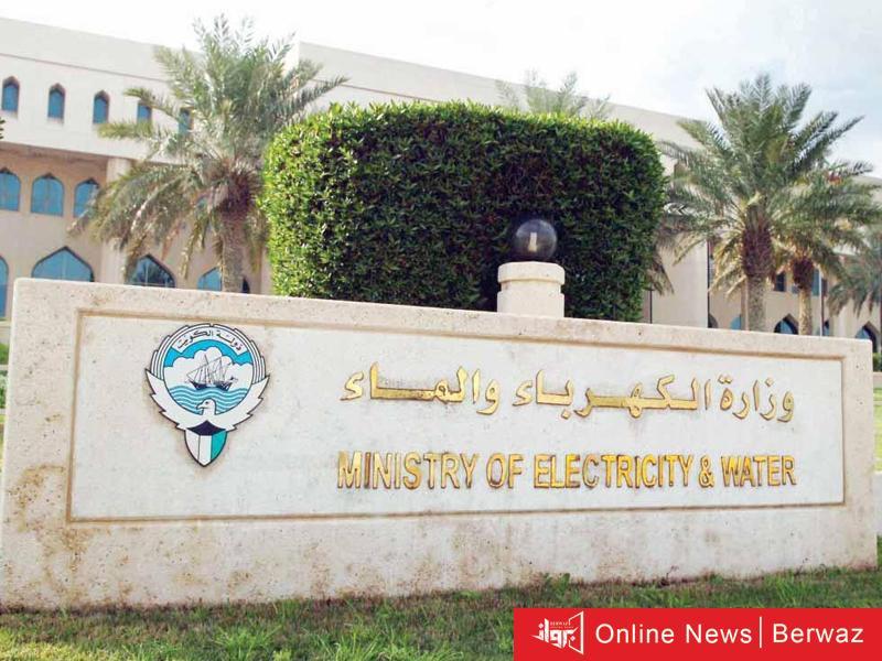 وزارة الكهرباء