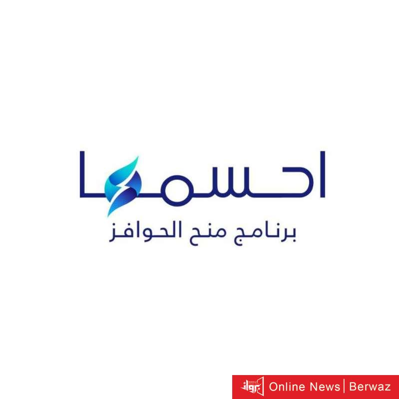 889506 - الكهرباء تعلن بدء منح الحوافز للعملاء المساهمين في ترشيد استهلاك الكهرباء والماء ضمن مشروع «احسمها»