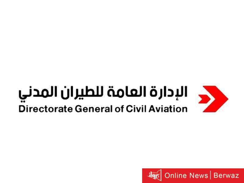 891856 - إيقاف استخدام طائرات «الدرون» دون موافقة مسبقة بأمر «الطيران المدني»