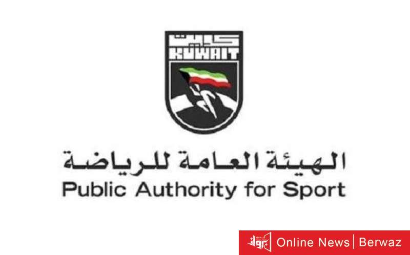 891857 - رسميا الكويت تعلن تعطيل النشاط الرياضي لمدة شهر بداية من الأحد المقبل