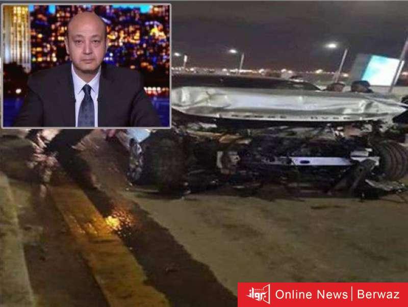 900537 - شاهد بالفيديو اللقطات الأولى للحادث المروع الذي تعرض له عمرو أديب