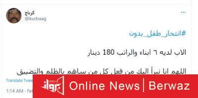 IMG 20210223 WA0013 400x199 - «انتحار طفل بدون» يتصدر مواقع التواصل الإجتماعي والنشطاء: نحن أمام كارثة حقوقية وإنسانية