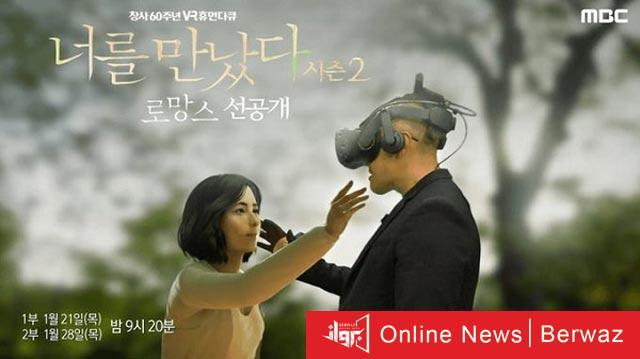 Korya Man - رجل يحقق حلمه ويلتقى بزوجته المتوفية مرة أخرى