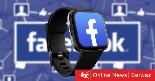 facebook smart watch - فيسبوك تطلق ساعة ذكية مع ميزات الرسائل واللياقة البدنية