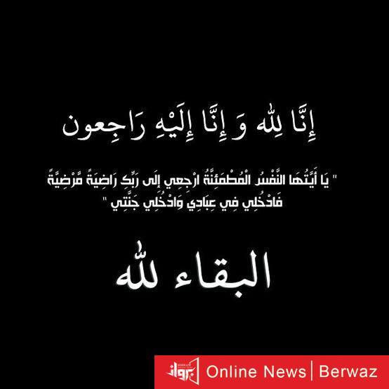 images 17 - وفيات الكويت ليوم 12 فبراير
