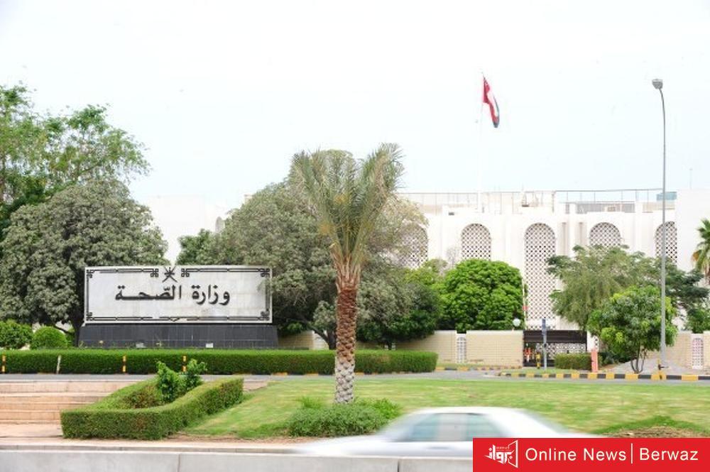 img OmanNews17495 - الصحة العمانية ترصد  6 حالات من «كورونا» المتحور