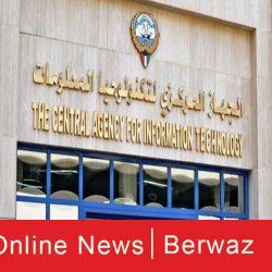 الجهاز المركزي لتكنولوجيا المعلومات الكويتي 250x250 - إطلاق مبادرة تطوير المهارات التكنولوجية بالتعاون مع مايكروسوفت