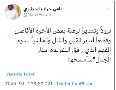 بدر الداهوم ريتويت 400x312 - الأمهات و النساء في صراع مجلس الأمة..بقلم بدور المطيري