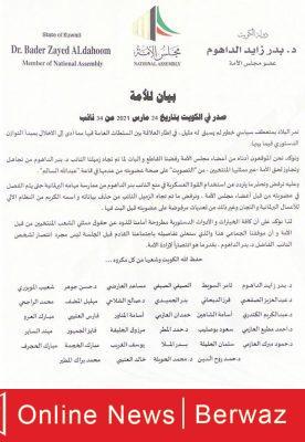 بيس 1 276x400 - 34 نائبا في مجلس الأمة يتضامنون مع بدر الداهوم