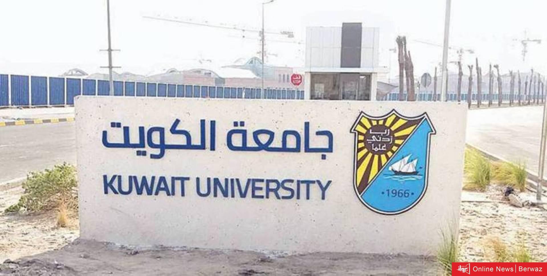 جامعة الكويت 1 - جامعة الكويت توضح الضوابط الجديدة لبرامج التدريب عن بُعد