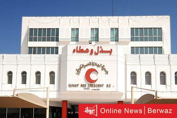 جمعية الهلال الأحمر الكويتية - جمعية الهلال الأحمر الكويتى تحصل على شهادة الجودة الدولية