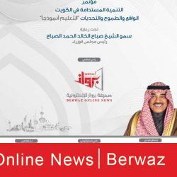 وفيات الكويت ليوم 10 مارس