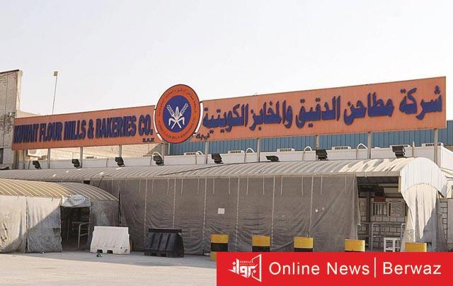 شركة مطاحن الدقيق والمخابز الكويتية - المطاحن تدعم المواد الأساسية لدقيق المخابز بالفيتامينات والحديد