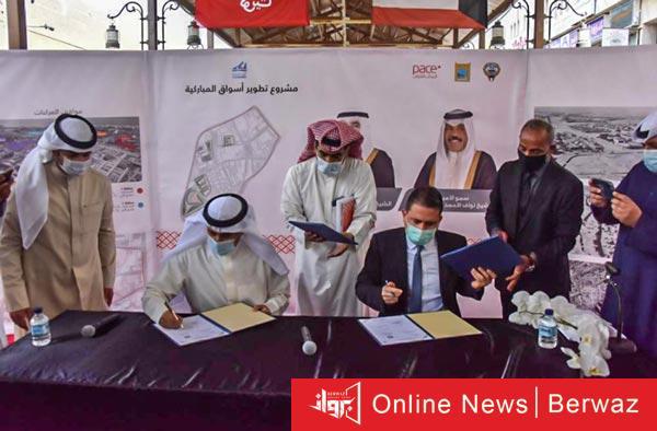 عقد تطوير أسواق المباركية - توقيع عقد تطوير المرحلة الثانية لأسواق المباركية التراثية